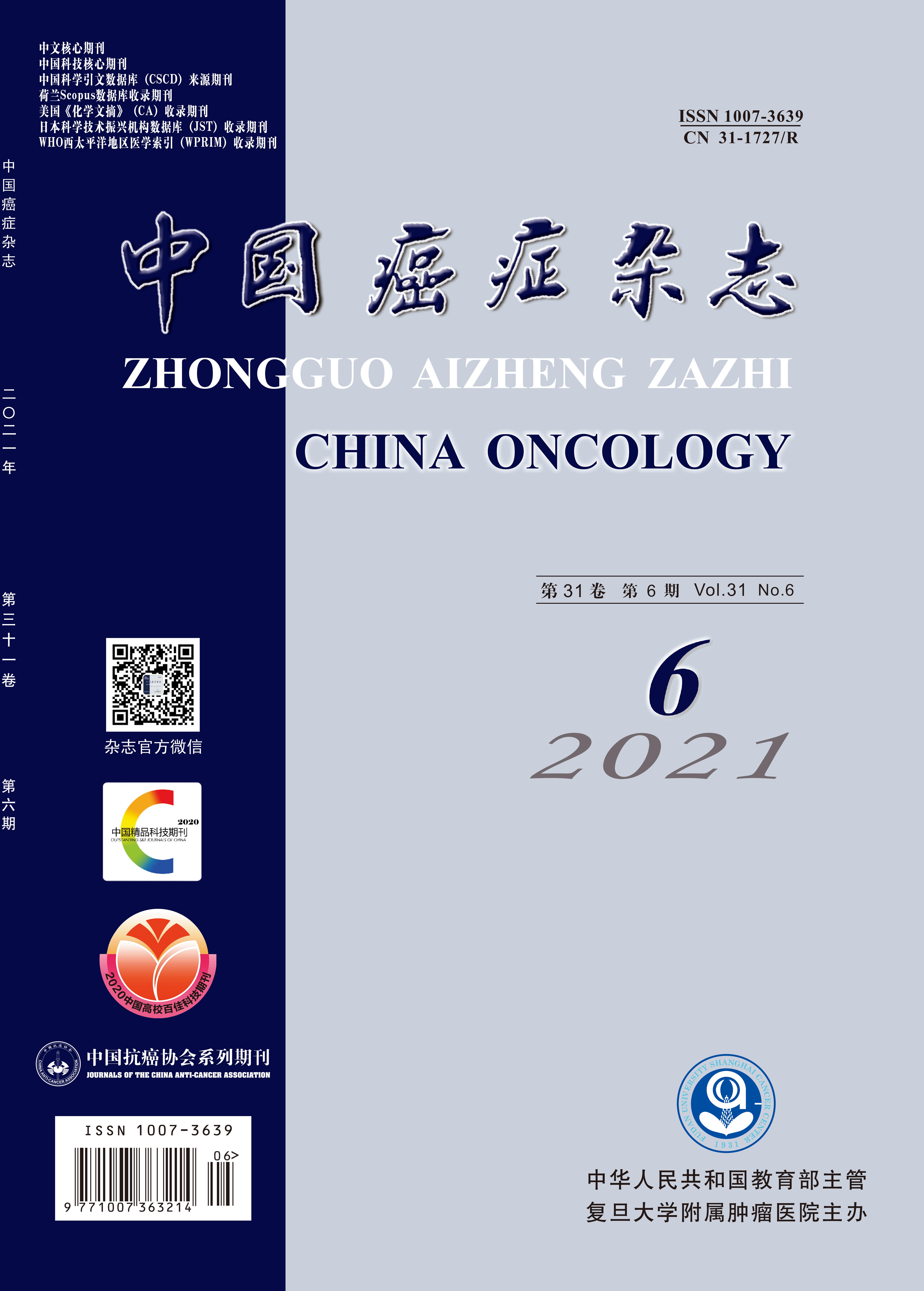 中国癌症杂志
